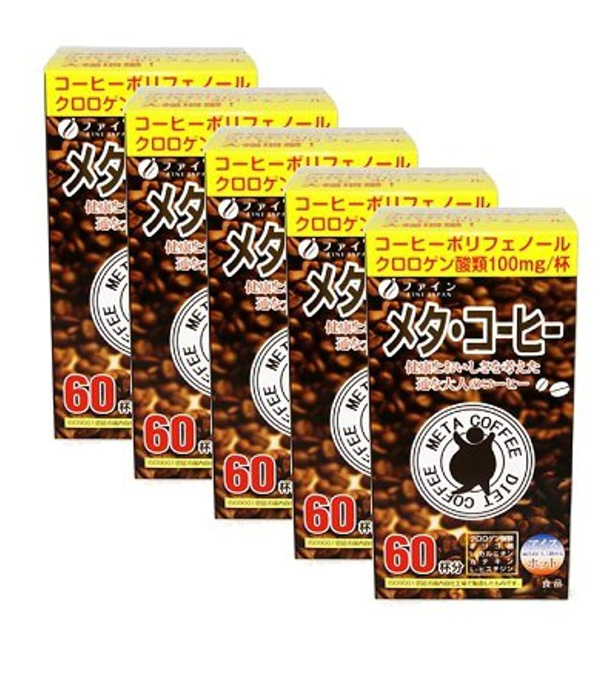 たっぷり無効偽物ファイン 美味しいメタ?コーヒー Slim&Diet(スリム&ダイエット) 60包 (#456835)
