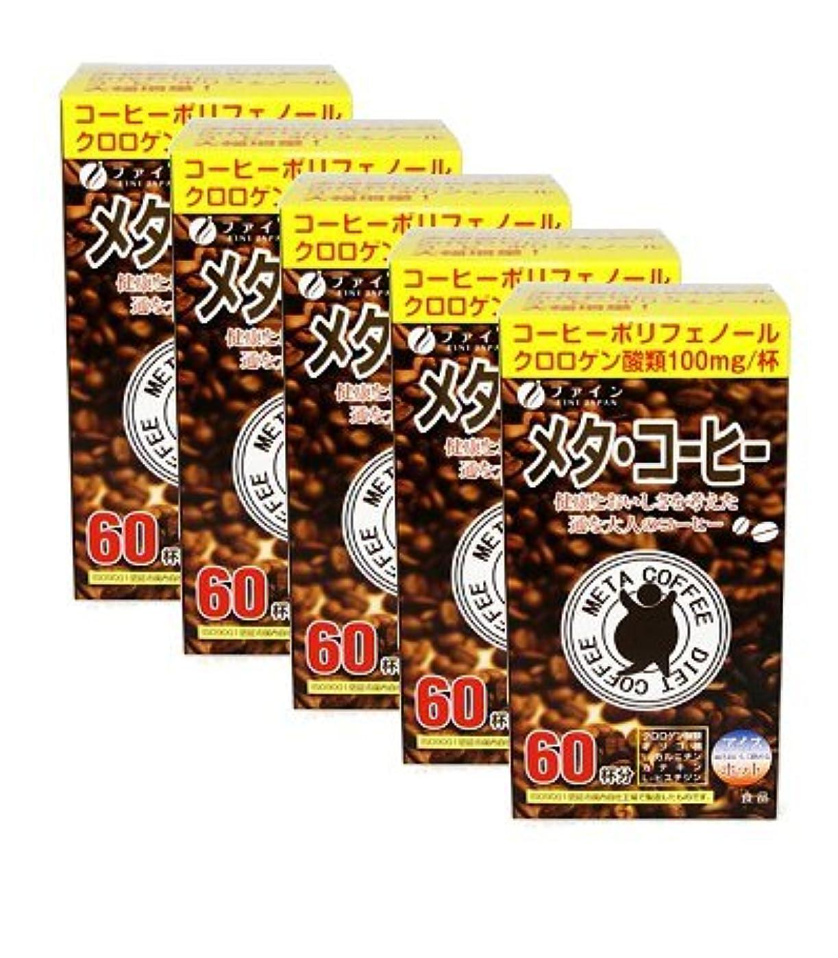古風な皮肉な栄光ファイン 美味しいメタ?コーヒー Slim&Diet(スリム&ダイエット) 60包 (#456835)
