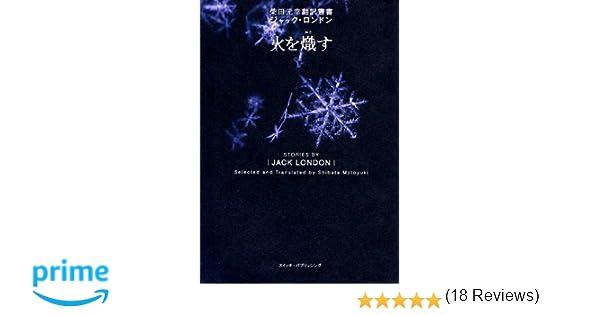 火を熾す (柴田元幸翻訳叢書―ジャック・ロンドン)