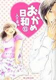おかめ日和(13) (KCデラックス BE LOVE)