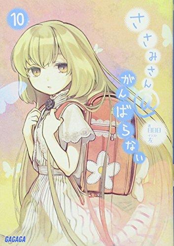 ささみさん@がんばらない〈10〉 (ガガガ文庫)の詳細を見る
