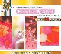 クリスタルサウンド~ハッピー&サイレント ガラスが演出するニューサウンド 全20曲2枚組 2CDT16