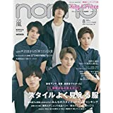 non・no(ノンノ)2019年8月号