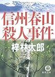 信州春山殺人事件 (徳間文庫)