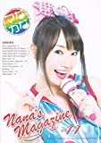 水樹奈々 【FC会報】 nana's magazine Vol.44
