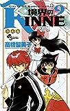 境界のRINNE(9) (少年サンデーコミックス)