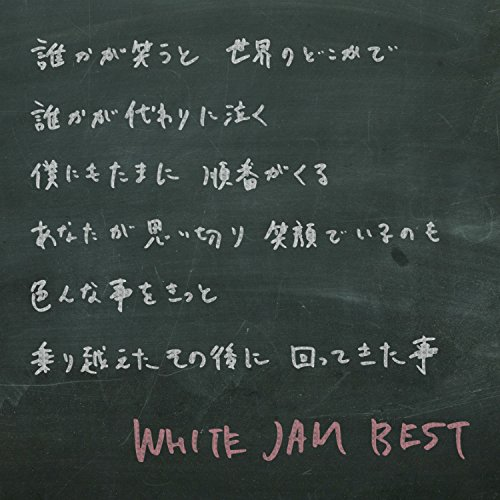 【夏なんて/WHITE JAM】ツイッターで話題の「ファーッ!」は歌詞だった!PVが2種類ある?!の画像