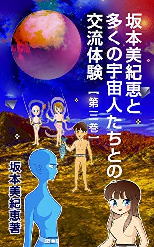 坂本美紀恵と多くの宇宙人たちとの交流体験 第三巻