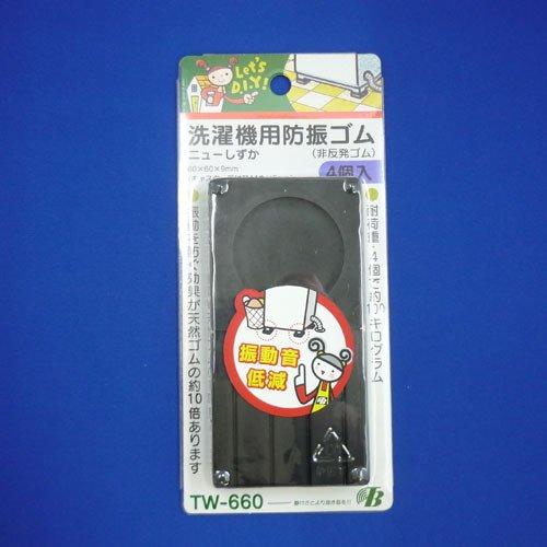 東京防音 洗濯機用防振ゴム TW-660 ニューしずか