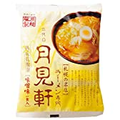 藤原製麺 札幌三代目月見軒味噌(乾燥) 117g×10袋