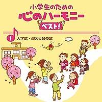 1、小学生のための 心のハーモニー ベスト! ~入学式・迎える会の歌~
