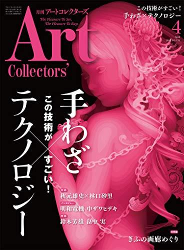 ARTcollectors'(アートコレクターズ) 2019年 4月号