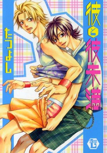 彼と彼未満 (光彩コミックス Boys Lコミック)の詳細を見る