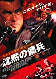 沈黙の傭兵[DVD]
