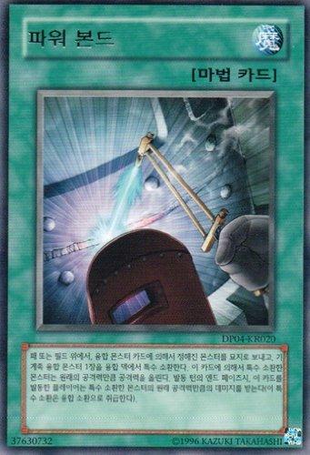 韓国版 遊戯王 パワー・ボンド 【レア】DP04-KR020
