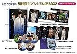 トライアングル DVD-BOX2[DVD]