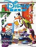 Disney FAN (ディズニーファン) 2013年 07月号 [雑誌]