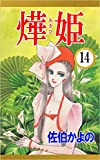 あき姫 14巻