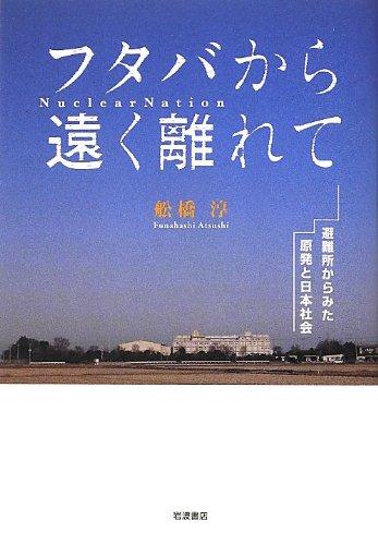 フタバから遠く離れて――避難所からみた原発と日本社会
