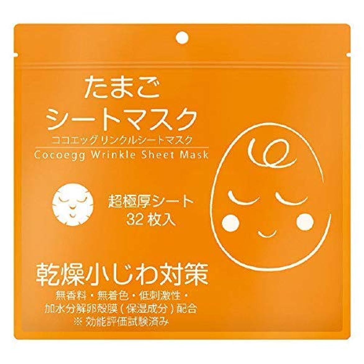 文芸ピンク分泌する【まとめ買い】CCEリンクルシートマスク たまごシートマスク ×8個