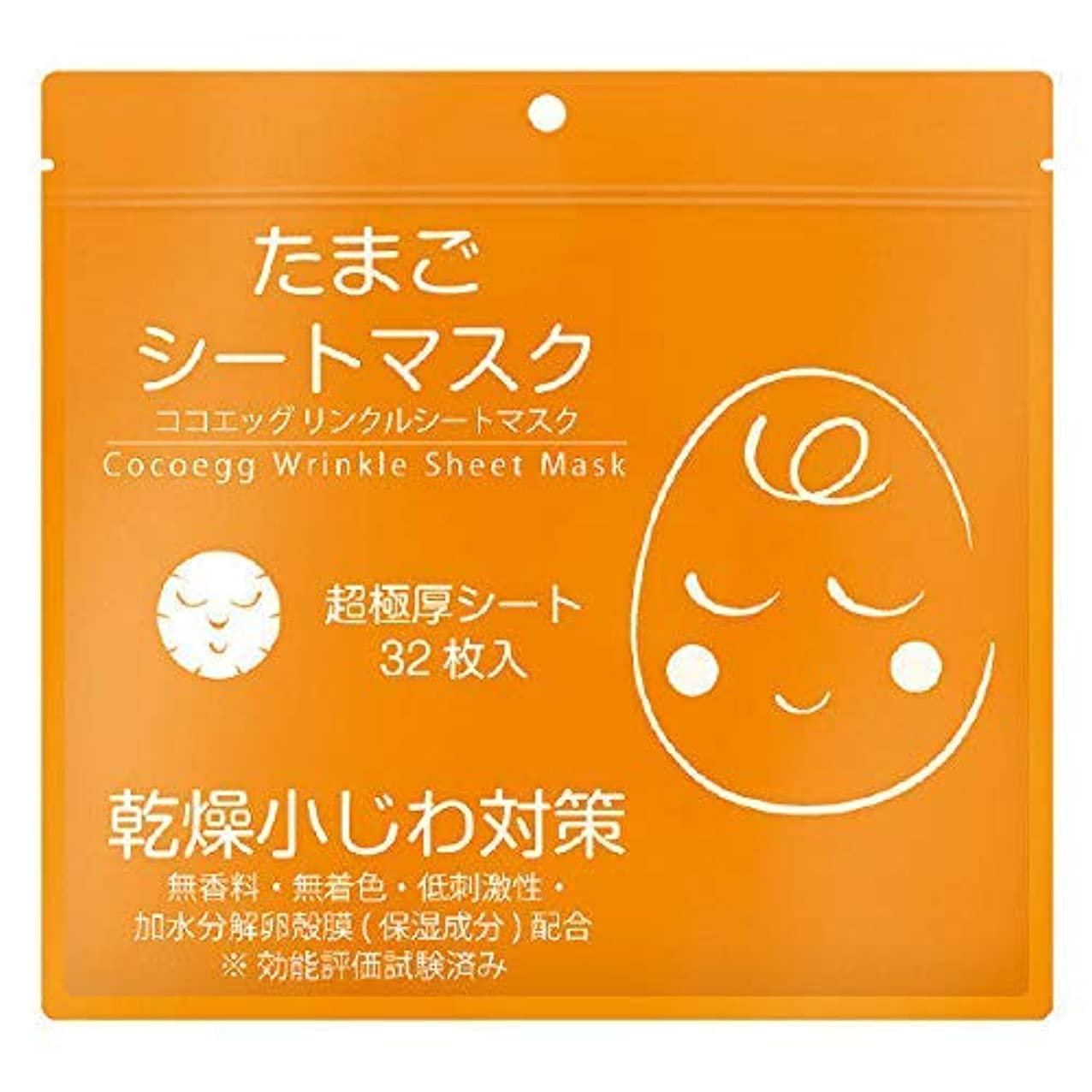 腸時間厳守モート【まとめ買い】CCEリンクルシートマスク たまごシートマスク ×5個