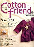 Cotton friend (コットンフレンド) 2007年 03月号 [雑誌] 画像