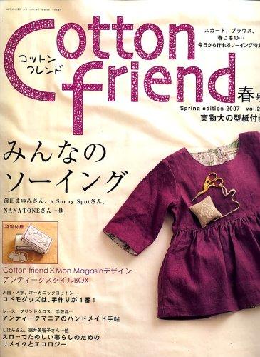 Cotton friend (コットンフレンド) 2007年 03月号 [雑誌]の詳細を見る