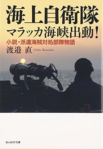 海上自衛隊 マラッカ海峡出動! (光人社NF文庫)