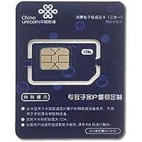 China unicom SIMカード 【2GB Facebook対応可能 30日間ご利用いただけるデータSIMカードです】