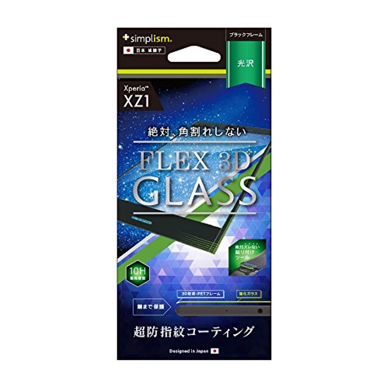 手当ロースト接続詞Simplism Xperia XZ1 ガラスフィルム [FLEX 3D] 立体成型フレーム ブラック  TR-XP31-G3-CCBK