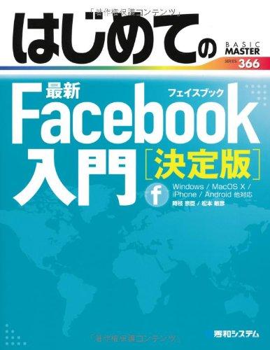 はじめての最新Facebook入門[決定版] (BASIC MASTER SERIES)の詳細を見る
