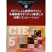 OCTによる新時代PCIと各種画像モダリティを駆使した治療シミュレーション (心血管インターベンションエキスパート 5)