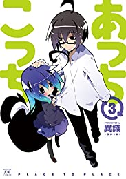 あっちこっち3巻 (まんがタイムKRコミックス)