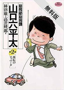 総務部総務課 山口六平太(2)【期間限定 無料お試し版】 (ビッグコミックス)