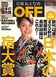 日経おとなの OFF (オフ) 2009年 03月号 [雑誌]