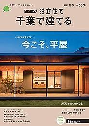「千葉」 SUUMO 注文住宅 千葉で建てる 2021 冬春号