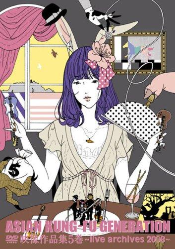 映像作品集5巻~live archives 2008~ [DVD]