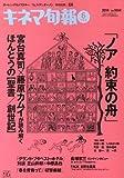 キネマ旬報 2014年6月下旬号 No.1664