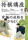 NHK 将棋講座 2017年 9月号 [雑誌] (NHKテキスト)