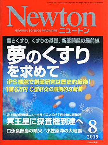 Newton(ニュートン) 2015年 08 月号 [雑誌]の詳細を見る