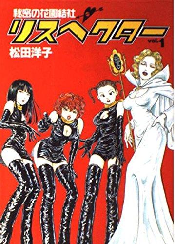 秘密の花園結社リスペクター (Vol.1) (SPA! comics)の詳細を見る