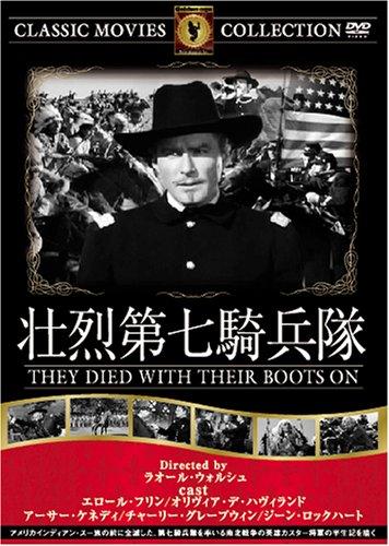 壮烈第七騎兵隊 [DVD] FRT-253の詳細を見る