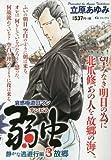弱虫(チンピラ)静かな逃避行編 3―哀感極道ロマン 故郷 (Gコミックス)