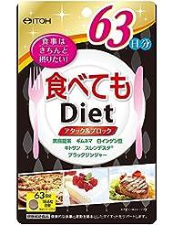 井藤漢方製薬 食べてもDiet 378粒 約63日分