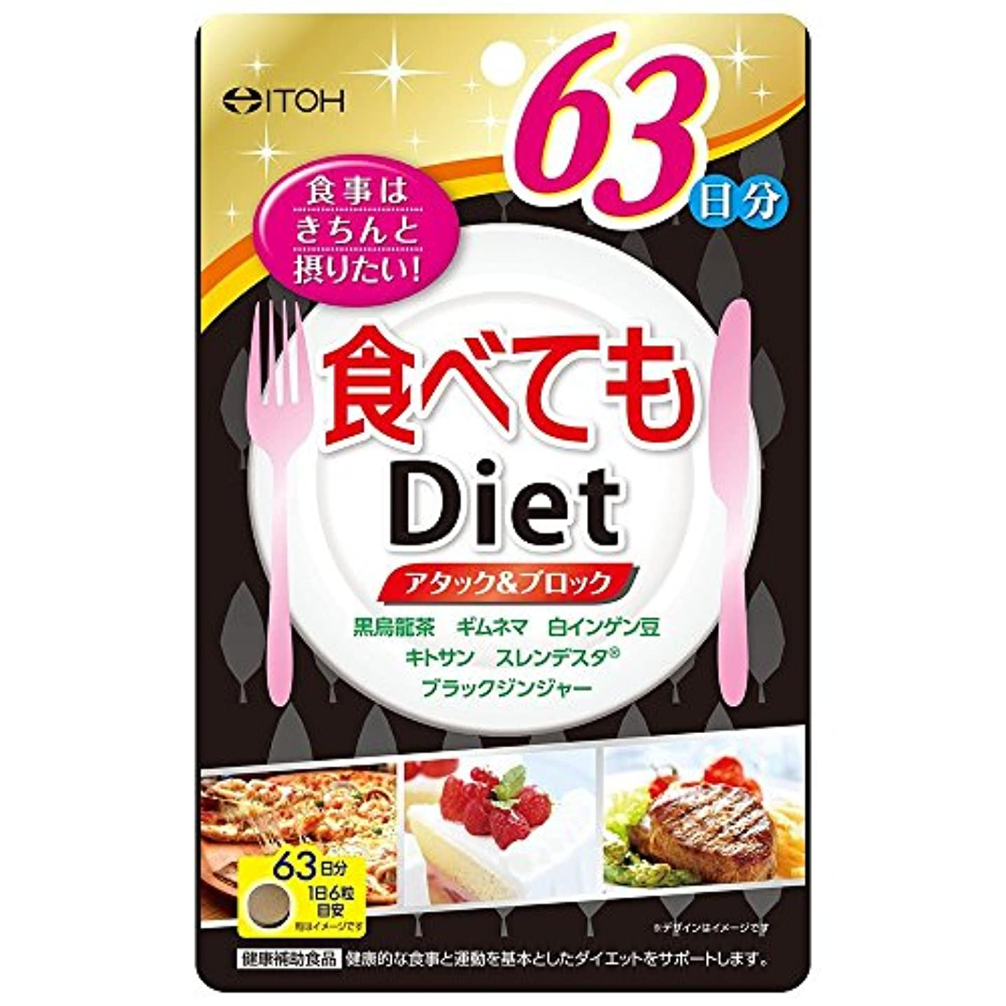 承認する机性格井藤漢方製薬 食べてもDiet 378粒 約63日分