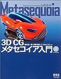 Metasequoia―3D CG メタセコイア入門