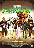 暴走! ターボ・バスターズ [DVD]