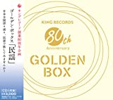 GOLDEN BOX 民謡
