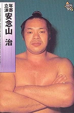 Amazon   大相撲カード 1997年 ...