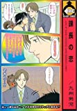 課長の恋 / 九州 男児 のシリーズ情報を見る